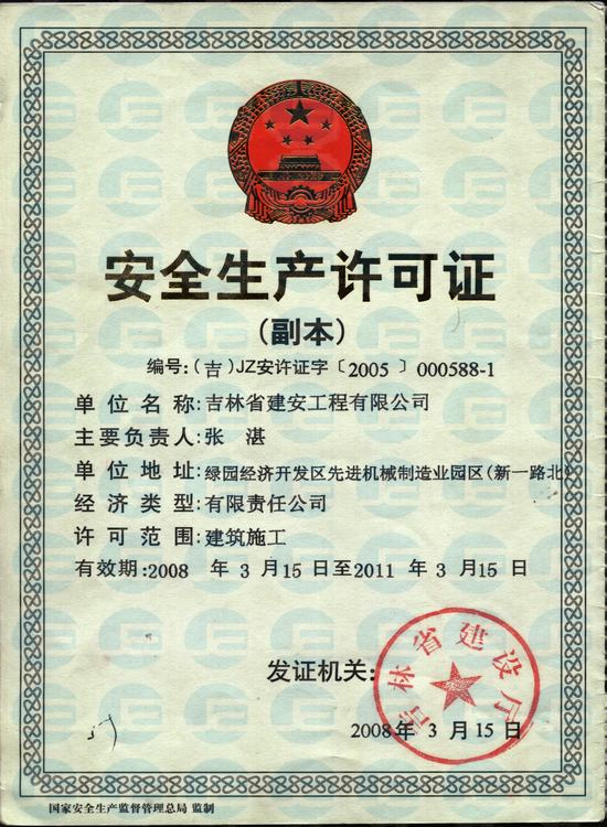 安全生产许可证副本